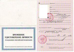 Удостоверение на право управление квадроциклом